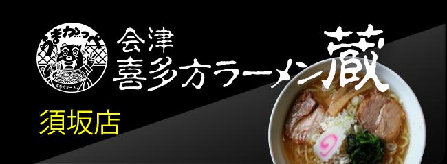 会津喜多方ラーメン蔵須坂店