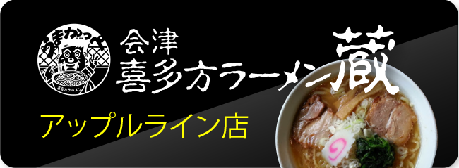 会津喜多方ラーメン蔵須坂アップルライン店