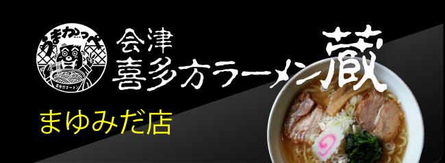 会津喜多方ラーメン蔵まゆみだ店
