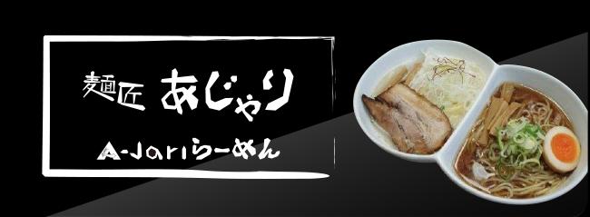 麺匠あじゃりA-Jariらーめん