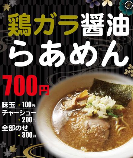 麺彌 まめ虎 写真3