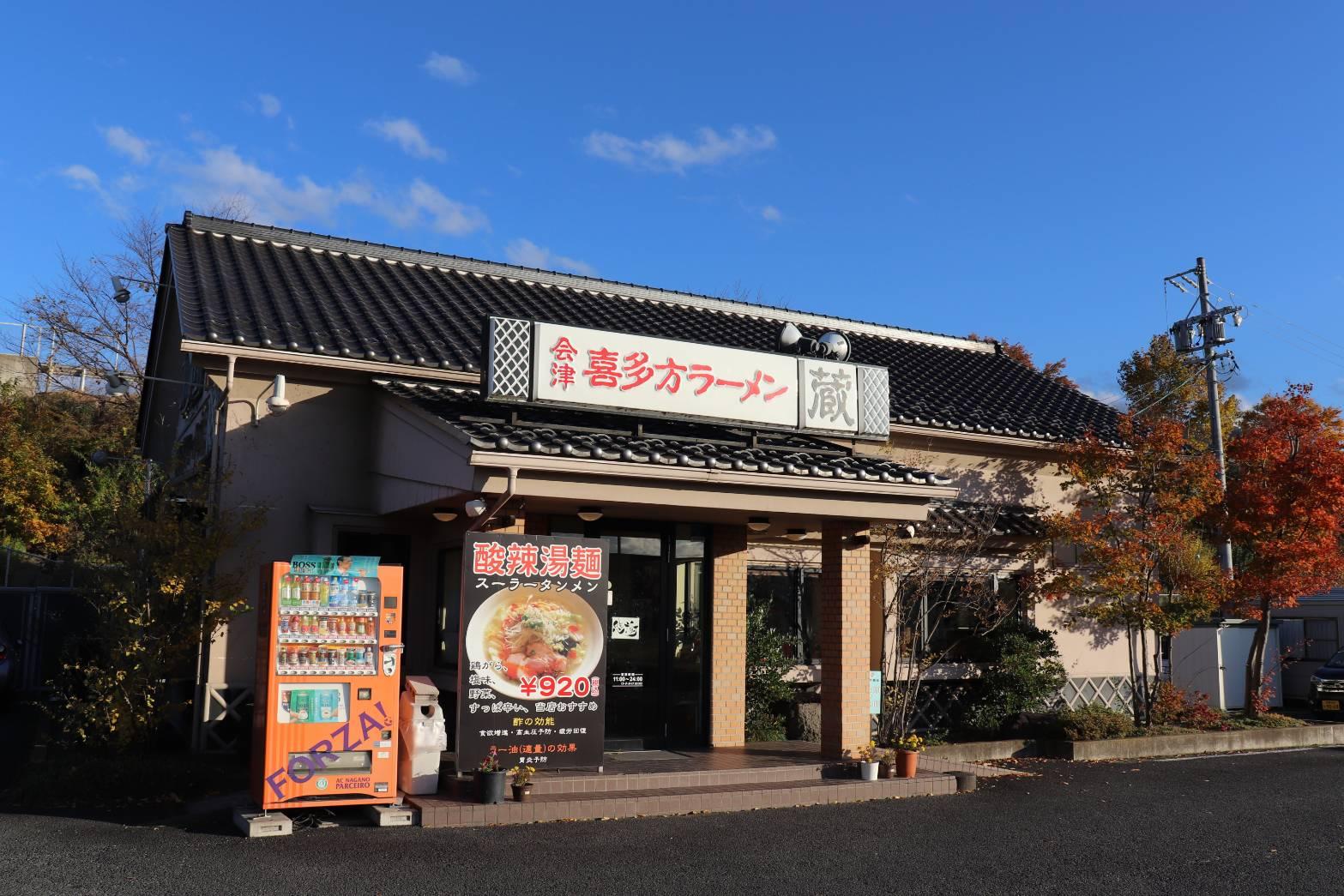 会津喜多方ラーメン蔵 須坂店 写真1