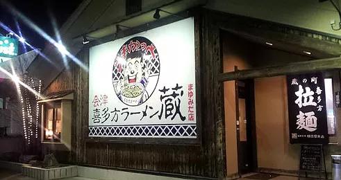 会津喜多方ラーメン蔵 檀田店 店舗写真