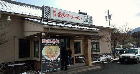 会津喜多方ラーメン蔵 須坂店 店舗写真